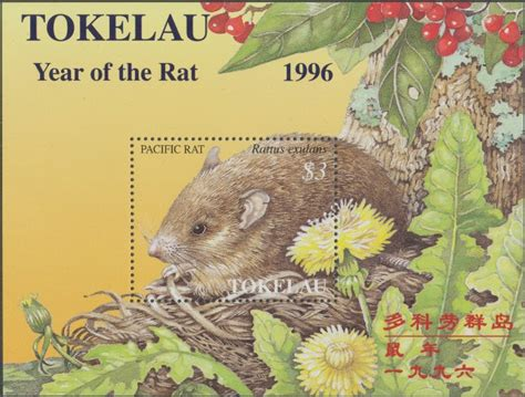 tokelau islands sts 1996 sg ms239 chinese new year