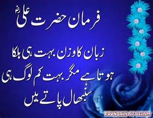 Urdu quote aqwal e zareen urdupoetrypoint