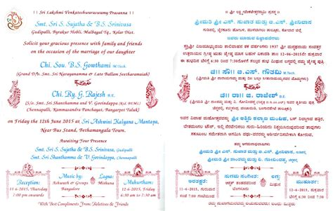 Wedding Anniversary Message In Kannada by Kannada Wedding Card Template 2