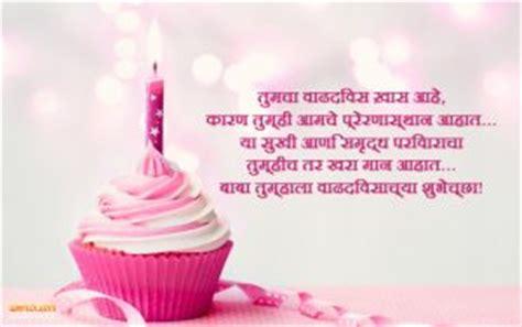 Birthday Quotes In Marathi Language 29 Best Marathi Birthday Wishes Birthday Shayari In