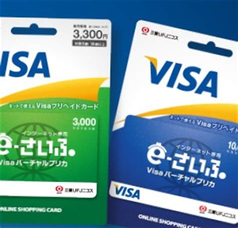 How To Use Visa E Gift Card - how to use a prepaid e saifu visa card in japan tokyo families magazine