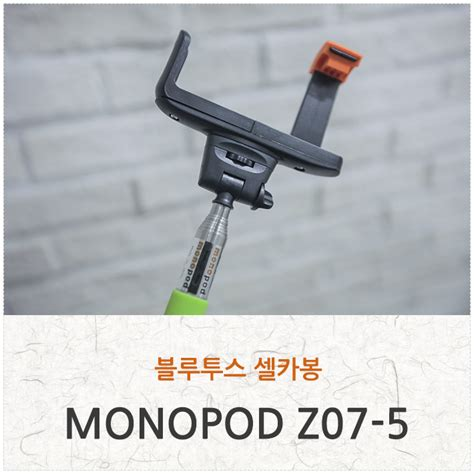 Wireless Mobile Phone Monopod Z07 5 블루투스 셀카봉 wireless mobile phone monopod z07 5 네이버 블로그