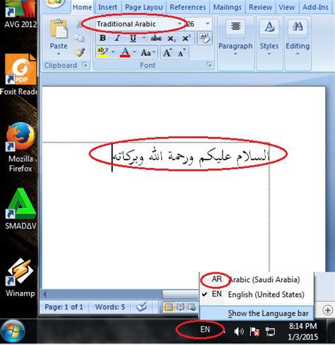 menulis not balok di komputer cara menulis huruf arab di komputer belajar dengan video