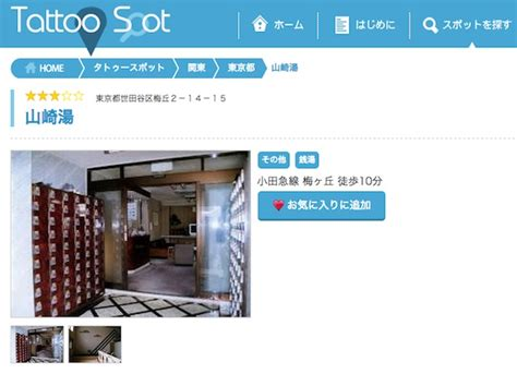 onsen tattoo rules tattoo spot helping you find japanese hot springs baths