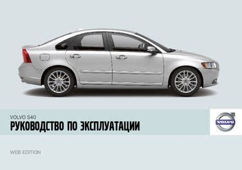 car service manuals pdf 2008 volvo s40 seat position control скачать 2008 volvo s40 инструкция по эксплуатации in russian pdf инструкция 262 pages