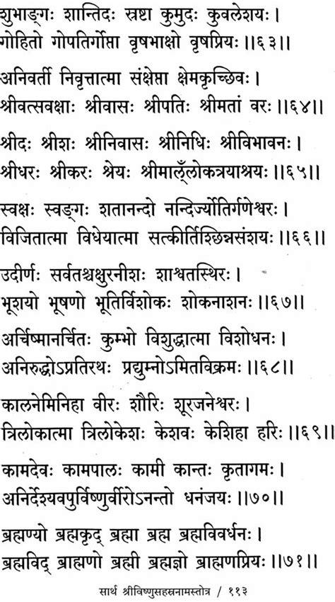 Vishnu Sahasranamam Lyrics In Tamil - Lyrics Center