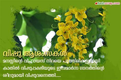 vishu malayalam scraps and vishu malayalam facebook wall