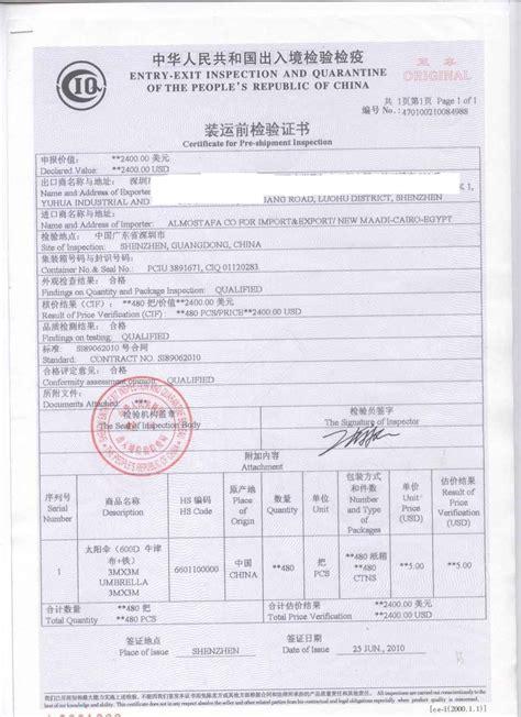 supply ciq certificate  egypt ciq documentationcertificates china factory suppliers