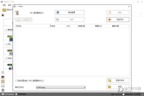 format factory error 0x00001 mp3 format factory 绿色版 format factory 格式工厂 v3 9 0 绿色版 下载 当下软件