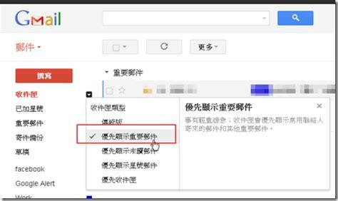 html layout gmail 如何更有效率善用 gmail 信箱 新介面的五個心得與方法