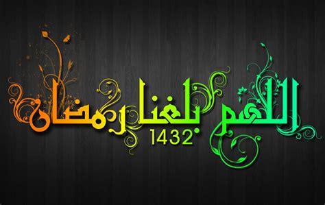 wallpaper animasi ramadhan ramadhan wallpaper animasi bliblinews com