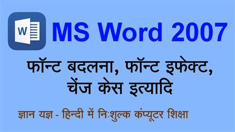 powerpoint tutorial 2007 in urdu ms word 2007 tutorial in hindi urdu changing font