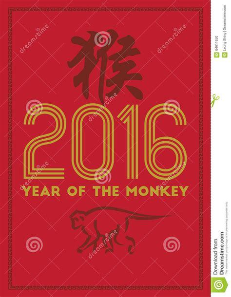 new year monkey birth years new year of the monkey stock illustration image