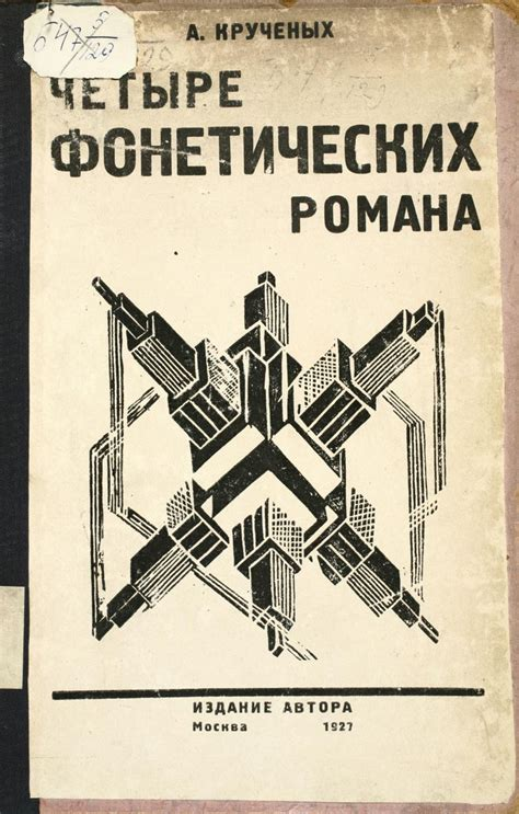 Novel 2nd I Am Number Four 31 gorgeous covers from books of russian futurism 1910 30