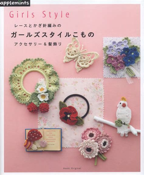 japanese pattern book download crochet hair accessories crochet pattern japanese