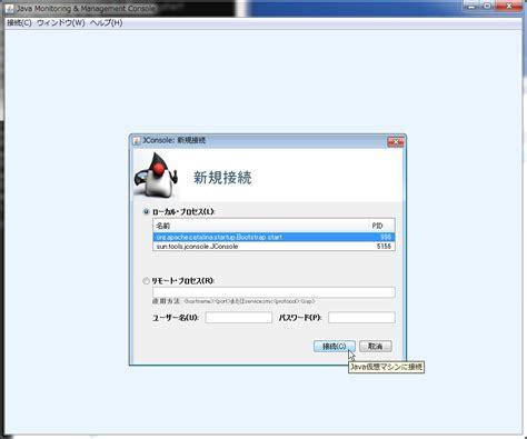 apache tomcat console しがないプログラマーの備忘録 apache tomcat6 0 35で使用されるメモリの確認方法 jconsole