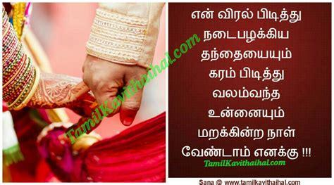 Wedding Song Viral by Kavithai Thirumana Valthu Kanavan Manaivi Valakaram Viral