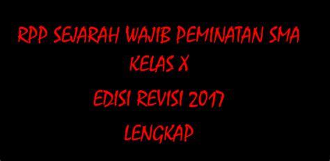 Rpp K13 Sma Kelas X Sejarah Indonesia rpp sejarah peminatan sma kelas x kurikulum 2013 revisi