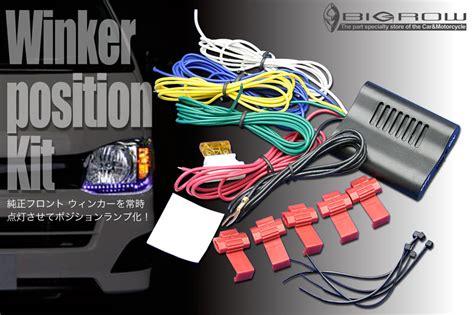 Motorrad Blinker Position by Bigrow Small Typ Einheit Blinker Position Reduction Kit