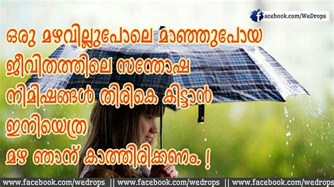 malayalam sad pictures quotes about life malayalam sad quotes about life malayalam love scraps