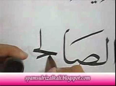 tutorial kaligrafi khat naskhi tutorial kaligrafi menulis khat naskhi pesantren kaligrafi
