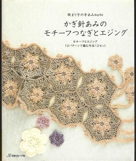 crochet motif pattern books aacrwiy9 crochet doilies pinterest crochet motif