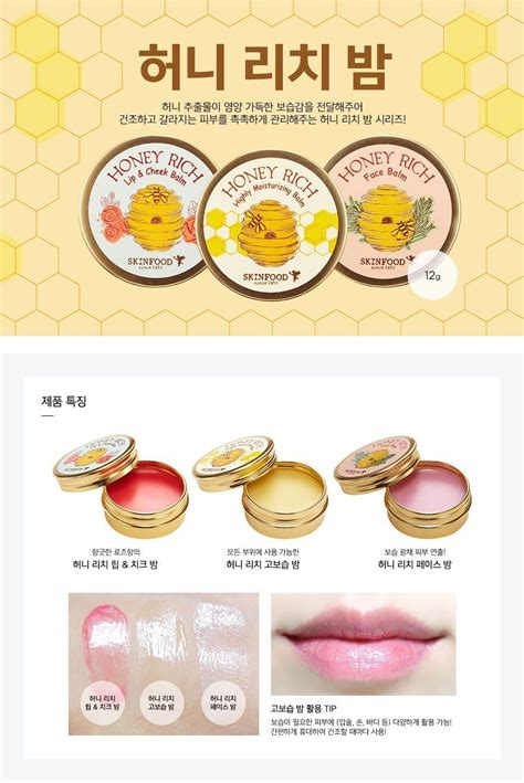 Skinfood Honey Rich Balm 12 Gr skinfood honey rich highly moisturizing balm seoul next by you malaysia