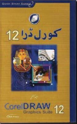 corel draw pdf book in urdu corel draw in urdu pdf media fire link masters here