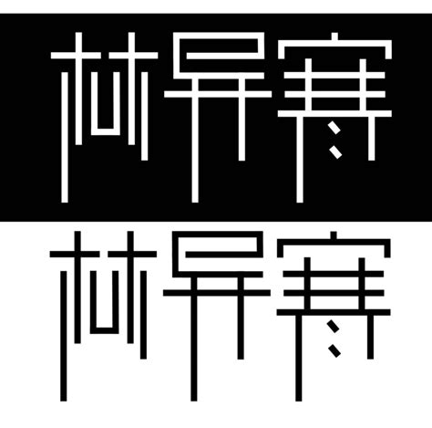 design font chinese china logo design font design 9 free chinese font download