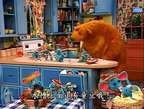 bear inthe big blue house tutter the tutter family reunion bear in the big blue house wikia fandom powered by wikia