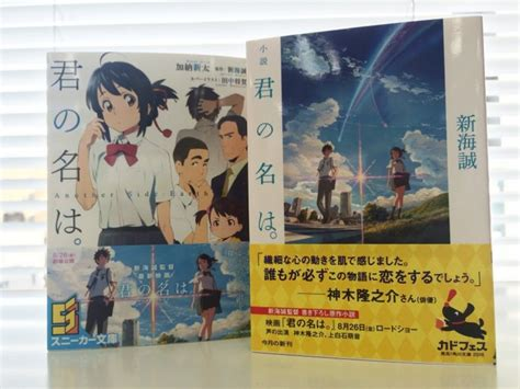 your name another side earthbound light novel books new your name kimi no na wa original novel another side