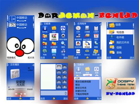 doraemon themes for nokia e5 doraemon theme free download for symbian s60 3rd and 5th