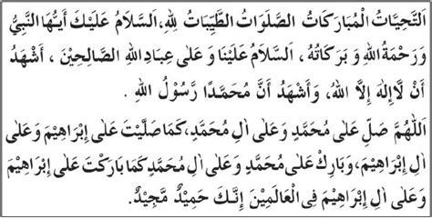 bacaan tahiyat akhir dalam shalat hd pengertian shalat syarat wajib dan syah shalat rukun