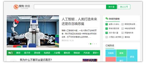 Wechat Search 7 Free Wechat Marketing Tools For Official Accounts China Channel