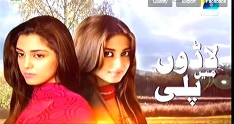 pakistani drama serials: ladoon mein palli episode 34 on geo
