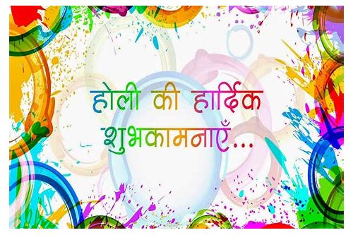 holi sms free download in hindi