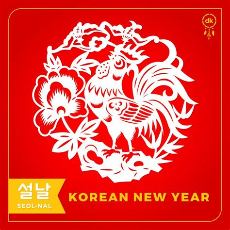 korean new year 2015 happy lunar new year in korean 28 images happy lunar