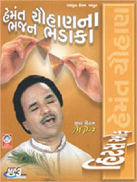 Hemant Chauhan Bhajan List | hemant chauhan all bhajan list