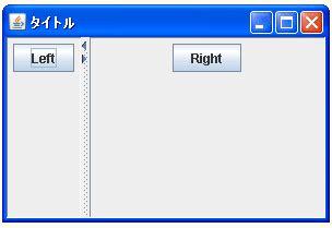 java pattern split exle 領域の展開 収納用のワンタッチボタンを設定する jsplitpaneクラス swing