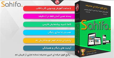 sahifa theme latest version قالب صحیفه نسخه تجاری فریش تم