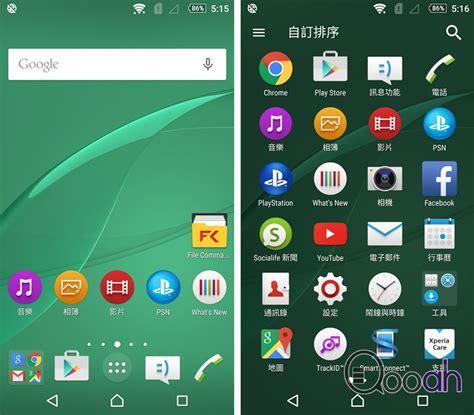 Chrome Sony Xperia C5 Tpusoftcaseultrathin sony xperia c5 ultra 及 xperia c4 突然升級至 android 5 1 qooah