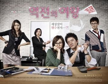 drama queen film wiki 1000 images about drama list on pinterest korean dramas