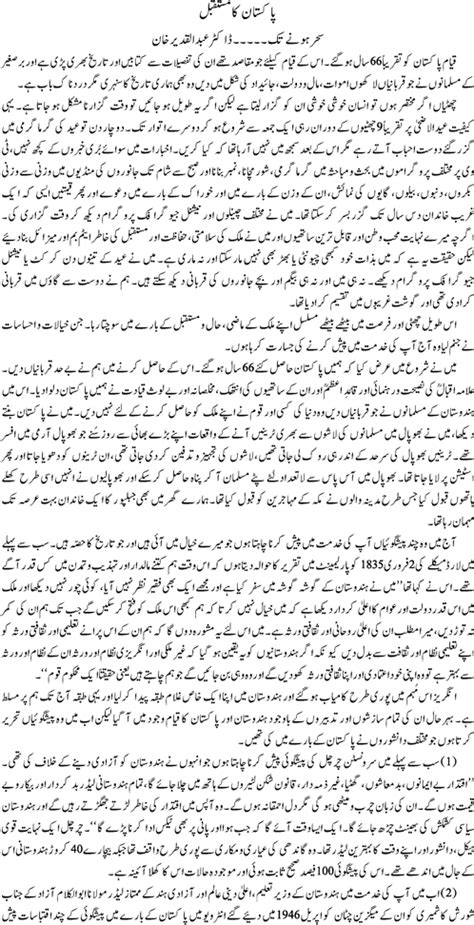 Mustaqbil Ka Pakistan Essay In Urdu by Pakistan Ka Mustakbil By Dr Abdul Qader Khan Dr Abdul