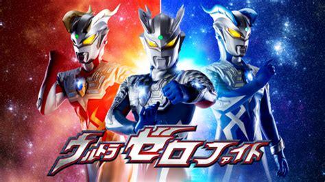 Ultraman Zero Chronicels The True Fighter 勝手にウルトラ検定 ウルトラマンゼロの新しい姿