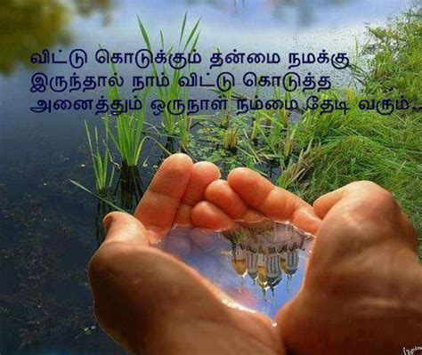 tamil positive quotes in tamil font wallpaper new hd quotes sms with wallpapers tamil quotes in tamil font wallpapers