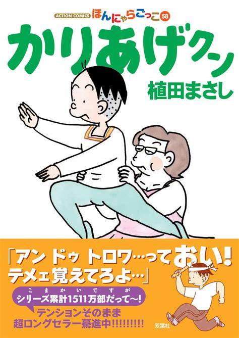 Kariage Kun 46 kariage kun 58 vol 58 issue