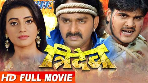 film gana full hd bhojpuri picture pawan singh ka sundaram download hd full
