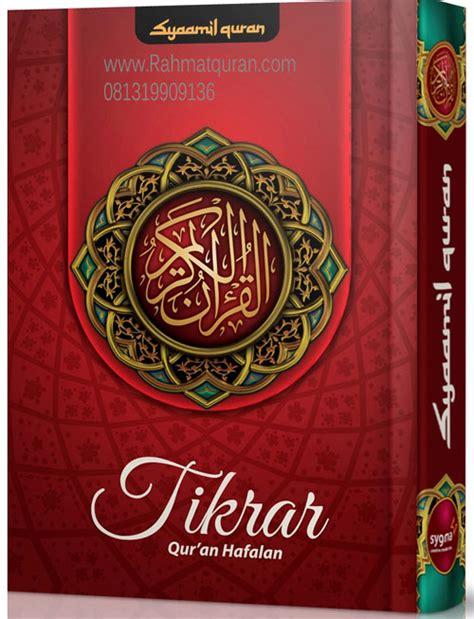 Al Quran Tikrar A5 syaamil quran hafalan tikrar a5 rahmat quran rahmat quran