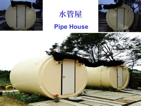 house of pipes 水管屋 pipe house by luyi