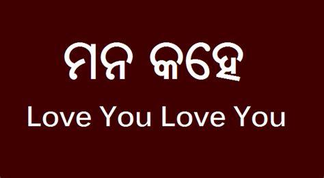 film love love you mana kahe love you love you oriya films new odia film